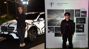 Mercedes Benz จัดงาน #GrowupLikeThis ชวนคนรุ่นใหม่สะท้อนแนวคิดแบบไร้ขีดจำกัด