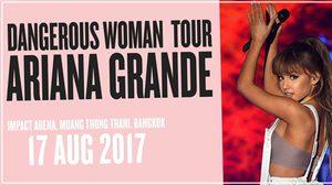 สาวเผ็ดแซ่บ! Ariana Grande จ่อคิว จัดคอนเสิร์ตครั้งแรกในประเทศไทย!!