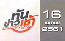 ทันข่าวเช้า Good Morning Thailand 16-04-61