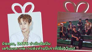 นิชคุณ, DAY6 นำทีมศิลปิน เตรียมเคาท์ดาวน์ส่งท้ายปีเก่าที่เมืองไทย!