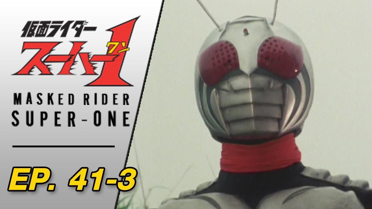 Masked Rider Super One ตอนที่ 41-3
