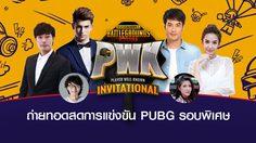 ดารา เกมเมอร์ เพจดัง ยกทัพโดดร่ม PWK Invitational สาวก PUBG ห้ามพลาด
