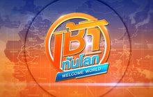 เช้าทันโลก Welcome World