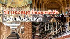 18 ห้องสมุดที่หนอนหนังสือควรไปครั้งหนึ่งในชีวิต
