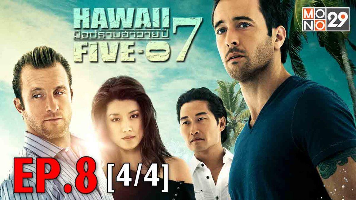 Hawaii Five-0 มือปราบฮาวาย ปี 7 EP.08 [4/4]
