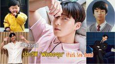 เปิดวาร์ปประวัติและภาพวัยเด็ก ของหนุ่มฮอต พัคซอจุน (Park Seo Joon)