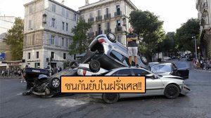 รถชนวินาศสันตะโร!! ลุค เบซง ทุ่มทุนทำฉากซิ่งรถขับไล่บี้ชนกันยับที่ฝรั่งเศส ในหนัง Taxi 5