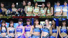 บอกเลยว่าสุด!! Racing Queen อิมพอร์ตจากญี่ปุ่น ประชันความเซ็กซี่ ศึก Super GT 2018
