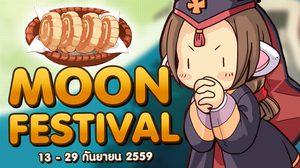 03.MoonFestival-Banner