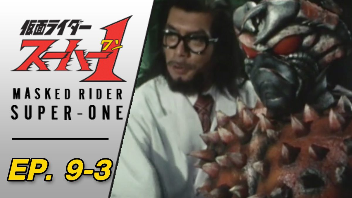 Masked Rider Super One ตอนที่ 9-3