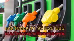 น้ำมันเบนซิน แก๊สโซฮอล์ 91 95 E20 E85 แบบไหนเหมาะกับรถของคุณ