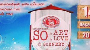 เทศกาลดนตรี Singha Soda So in Art So in Love 2013