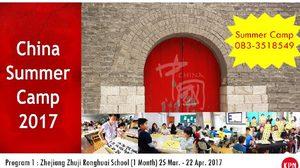 """เคพีเอ็น ไชนีส  จัดโครงการ """"ไชน่า ซัมเมอร์ แคมป์"""" เปิดประสบการณ์เรียนรู้ภาษาและวัฒนธรรมที่ประเทศจีน"""