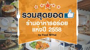 รวมสุดยอด ร้านอาหารอร่อยแห่งปี 2558 by Food MThai