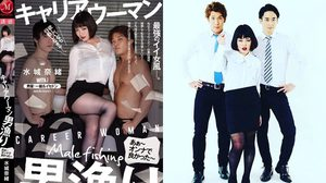 Nao Mizuki รับบทบาท หนังโป๊ล้อเลียน Buruzon Chiemi ตลกสาวสุดฮา