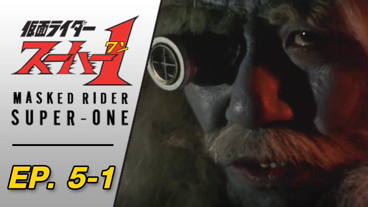 Masked Rider Super One ตอนที่ 5-1