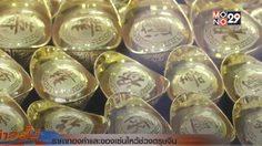 อัพเดทราคาทองคำ-ของเซ่นไหว้ช่วงตรุษจีน