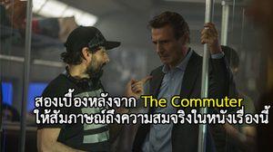 สองคนเบื้องหลังจาก The Commuter นรกใช้มาเกิด คุยให้ฟัง ถึงสิ่งที่ทำให้หนังสมบูรณ์มากยิ่งขึ้น