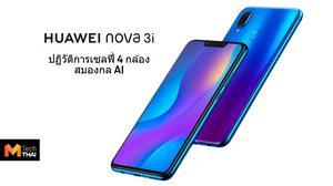 เปิดตัว Huawei nova 3i มาพร้อม CPU ชิป Kirin 710 รุ่นแรก และกล้อง 4 ตัว