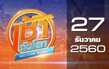 เช้าทันโลก Welcome World 27-12-60