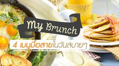 brunch banner
