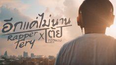 เนื้อเพลง อีกแค่ไม่นาน – Rapper Tery Feat. เต้ย ณัฐพงษ์