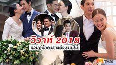 เข้าหอไป 18 คู่ ชมภาพหวานสุดฟิน! ดาราแต่งงานปี 2018