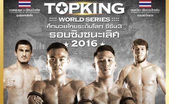 MONO29 TOPKING WORLD SERIES 2016 (TK 12)