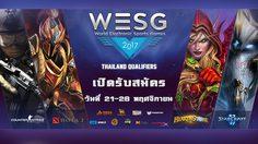 WESG 2017 Thailand Qualifiersเปิดรับสมัครคัดเลือกตัวแทนประเทศไทยแล้ว