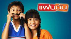 มาเถอะ ! ต้อนรับวันเด็กไปพร้อมกับ 10 ภาพยนตร์ไทยวัยรุ่นวัยเรียน