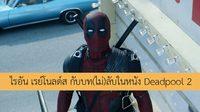 ไม่ได้เล่นเป็นเดดพูลบทเดียว!! มาดูบท(ไม่)ลับของ ไรอัน เรย์โนลด์ส ในหนัง Deadpool 2