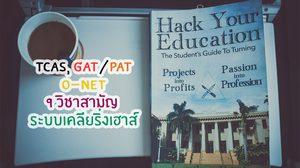 32 เรื่องน่ารู้ คำถามการศึกษาไทย