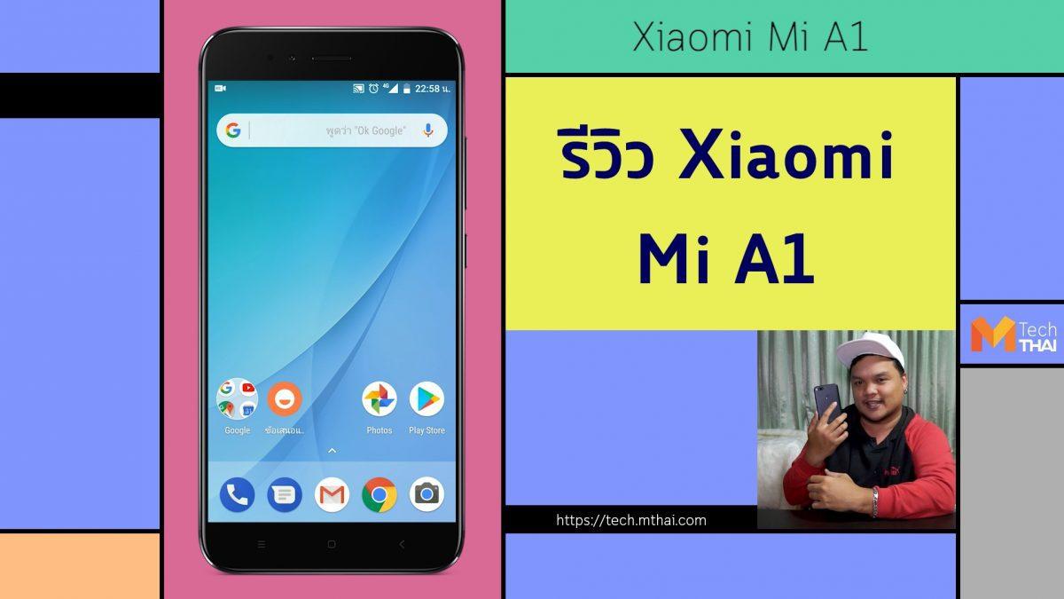 รีวิว Xiaomi Mi A1 สมาร์ทโฟนกล้องคู่ในราคาต่ำกว่าหมื่น