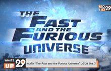 """พบกับ """"The Fast and the Furious Universe"""" 20-24 มิ.ย.นี้"""