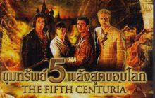 The Fifth Centuria ขุมทรัพย์ 5 พลังสุดขอบโลก