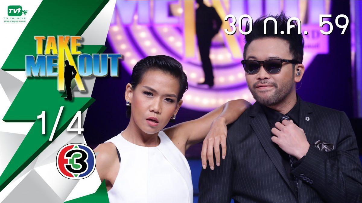 Take Me Out Thailand S10 ep.17 เอ็ม-นนท์ 1/4 (30 ก.ค. 59)