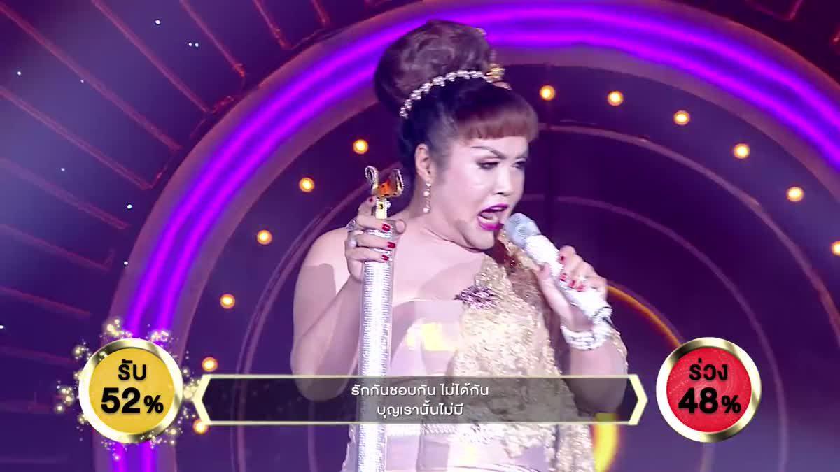 เพลง ทำบุญร่วมชาติ - ป้าแดง พีรานันธ์   ร้องแลก แจกเงิน Singer takes it all   08 มกราคม 2560