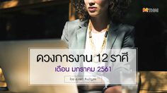 ดวงการงาน 12 ราศี ประจำเดือนมกราคม 2561 โดย อ.คฑา ชินบัญชร