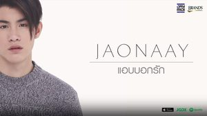 เนื้อเพลงแอบบอกรัก – Jaonaay
