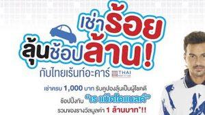 เร แมคโดนัลด์ ชวนเที่ยวไทย เดินทางสะดวกโดยไทยเร้นท์อะคาร์