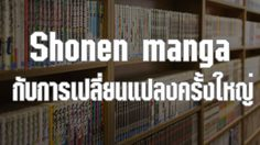 Shonen manga หนังสือที่เจาะกลุ่มเด็กผู้ชายกำลังจะเปลี่ยนไป?!
