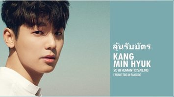 ร่วมสนุกชิงบัตร 2018 KANG MIN HYUK ROMANTIC SAILING FAN MEETING IN BANGKOK