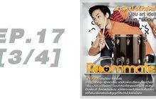 Roommate The Series EP17 [3/4] ตอน สมการ หาร 6 ตกหลุมรัก
