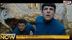 มันไม่ง่าย! Justin Lin ยอมรับ แต่จะทำ Star Trek Beyond ให้ดีที่สุด