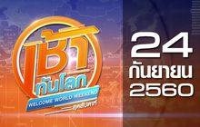เช้าทันโลก สุดสัปดาห์ Welcome World Weekend 24-09-60