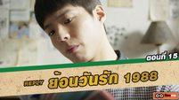 ย้อนวันรัก 1988 (Reply 1988) ตอนที่ 15 การ์ดหายไปไหน! [THAI SUB]