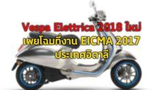 Vespa Elettrica 2018 ใหม่ เผยโฉมที่งาน EICMA 2017 ประเทศอิตาลี