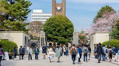 10 อันดับ มหาวิทยาลัยญี่ปุ่น
