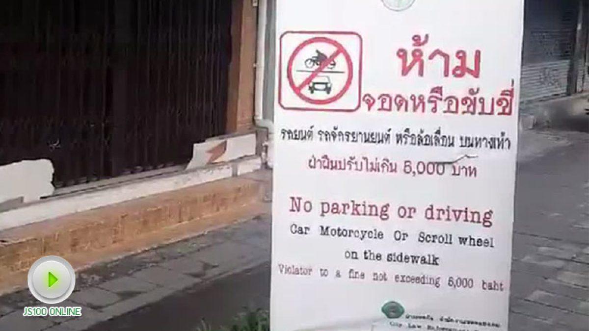 มาดูกันว่า.. คนไทยให้ความสำคัญกับป้ายนี้แค่ไหน (14-12-2560)