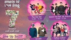 ร่วมสนุกชิงบัตรคอนเสิร์ต Season Of Love Song Music Festival 7